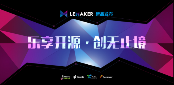 LeMaker New Products Release Conference